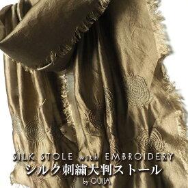 インド ピンタックシルクスカーフ(ストール)(ショール) ゴールド 渦巻き プレゼント アジアン メンズ レディース ネコポスOK ポンチョ エスニック