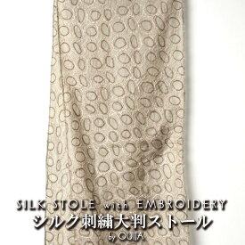 刺繍シルクスカーフ ベージュブラウン系 (ストール、マフラー、ショール)(インド) プレゼント アジアン ポンチョ エスニック メンズ レディース ネコポスOK