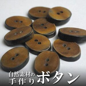 インド 手彫りボタン10個入りセット 楕円型 茶色 2つ穴 プレゼント アジアン ハンドメイド 手作り エスニック ネコポスOK ナチュラル素材