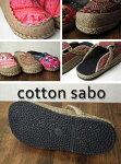 タイナガ族モン族手織り布のサボ