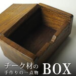 タイチーク材ボックス