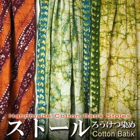 コットン バティック ストール グリーン オレンジ メンズ プレゼント アジアン インド綿 ポンチョ ネコポスOK