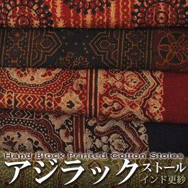 インド更紗 アジラック(アズラック)草木染めコットンスカーフ(ストール ドゥパタ) 幾何学 植物 メンズ プレゼント アジアン インド綿 ポンチョ ネコポスOK +H