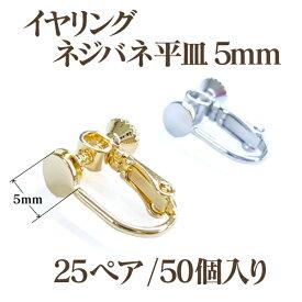 基礎金具 平皿 イヤリング 大口パック(5mm)25ペア(50個入)