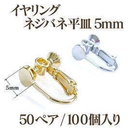 基礎金具 平皿 イヤリング 大口パック(5mm)50ペア(100個入)