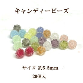 プラスチックビーズキャンディービーズ(5.5mm)20個入