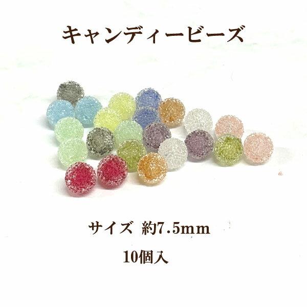 プラスチックビーズキャンディービーズ(7.5mm)10個入