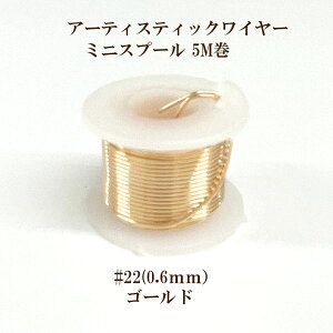 アーティスティックワイヤー #22(線径0.6mm×5m)【ゴールド】