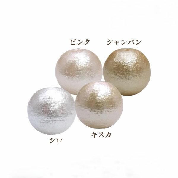 コットンパール 片穴(丸直径約10mm) 4個入