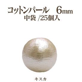 コットンパール 両穴(丸/直径約6mm)中袋25個入