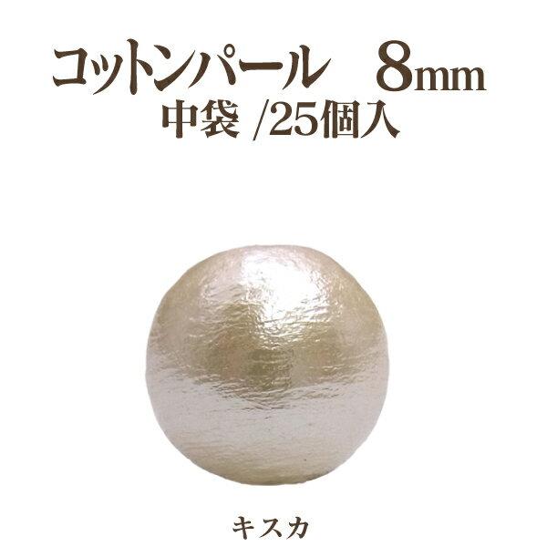 コットンパール 両穴(丸/直径約8mm)中袋25個入