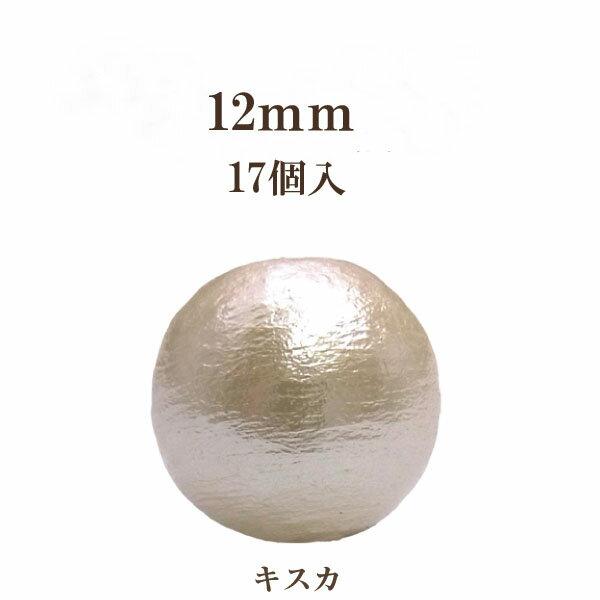 コットンパール 両穴(丸/直径約12mm)中袋17個入