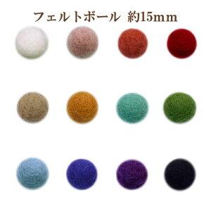 フェルトボール(約15mm)10個入