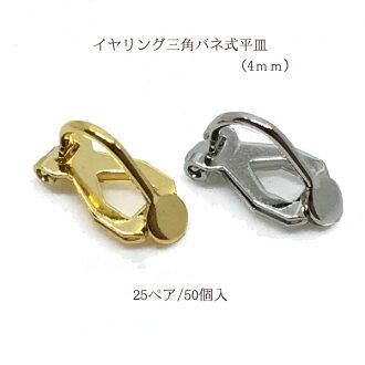 基礎金屬零件耳環三角形發條式平盤子4mm25一對(50個裝)