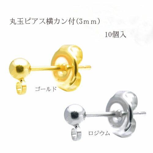 基礎金具 丸玉ピアス横カン付 3mm5ペア(10個入)