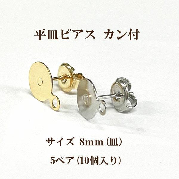 基礎金具 平皿ピアス カン付 8mm5ペア(10個入)