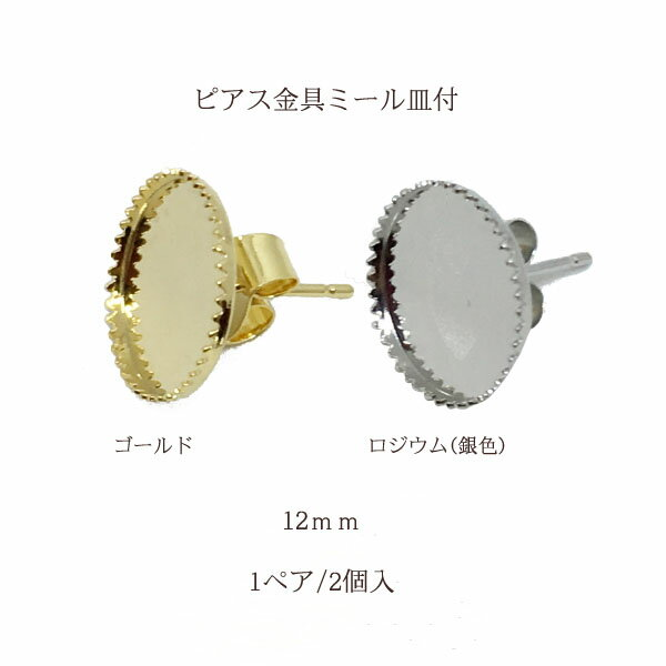 基礎金具 ピアス ミール皿付 (内径12mm) 2個入