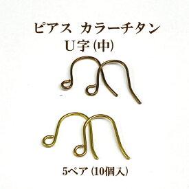 基礎金具 ピアス カラーチタンU字中5ペア(10個入)