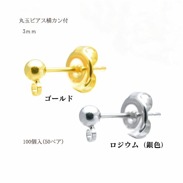 基礎金具 丸玉ピアス横カン付 3mm50ペア(100個入)