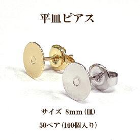 基礎金具 平皿ピアス 8mm 50ペア(100個入)