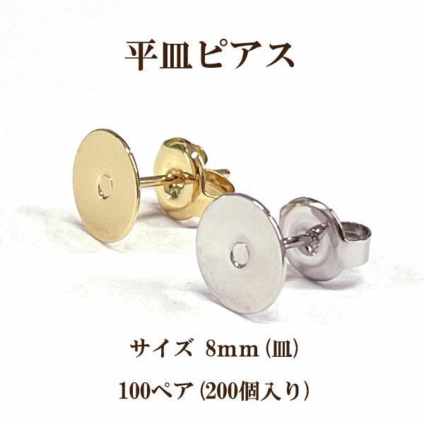 基礎金具 平皿ピアス 8mm100ペア(200個入)
