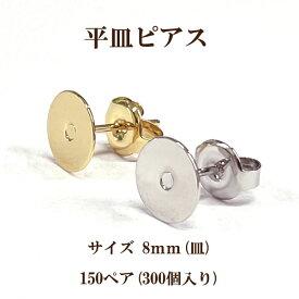 基礎金具 平皿ピアス 8mm150ペア(300個入)