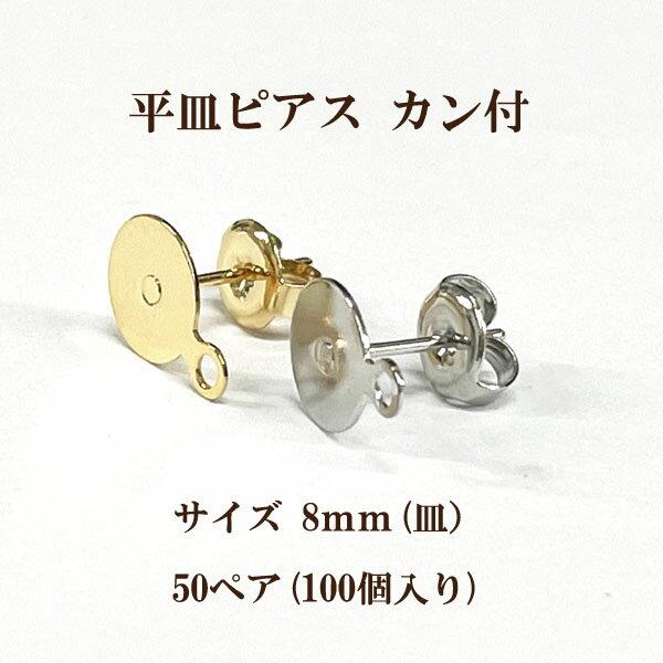 基礎金具 平皿ピアス カン付 8mm50ペア(100個入)