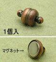 基礎金具 マグネットクラスプ(丸型)・1セット入 【真鍮古美・銅古美・銀古美】