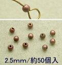 メタル ビーズ 丸玉(2.5mm)約50個入