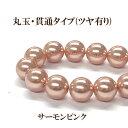 プラパール 2mm【サーモンピンク】・約380個入