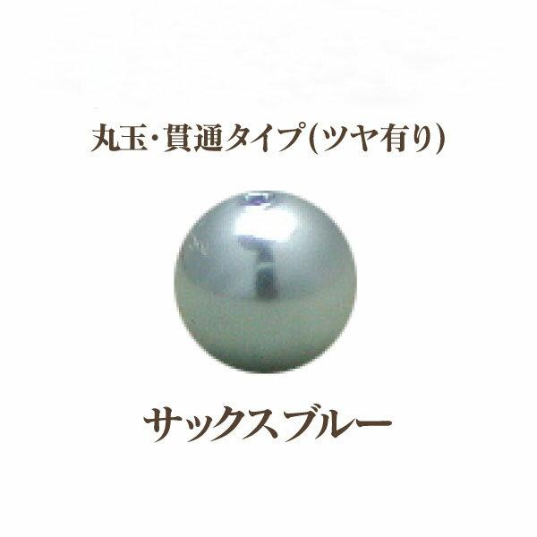 プラパール 16mm【サックスブルー】5個入