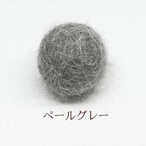 フェルトボール(約10〜11mm)10個入 ペールグレー