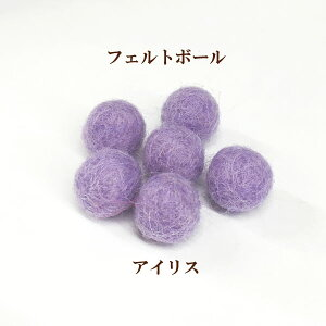 フェルトボール(約10-11mm)10個入 アイリス