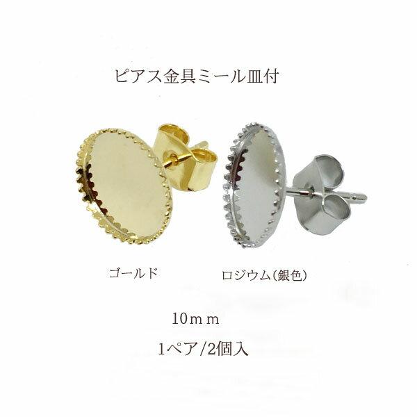 基礎金具 ピアス ミール皿付 (内径10mm) 2個入