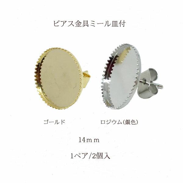 基礎金具 ピアス ミール皿付 (内径14mm) 2個入