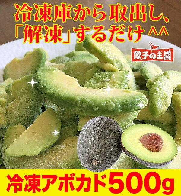 [餃子の王国]【冷凍アボカド 500g】アボカドをスライスし冷凍しました!料理に使える!アレンジ自在