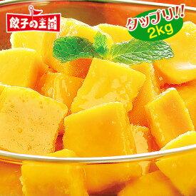 【送料込】冷凍マンゴー2kg!面倒な皮むき不要、そのまま食べられるマンゴー【カット済】1kg×2袋(合計2kg)セット![餃子の王国]