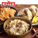 【期間限定特別価格】鶏飯の素 200g 炊きたてご飯にまぜるだけ!鶏めし[餃子の王国]