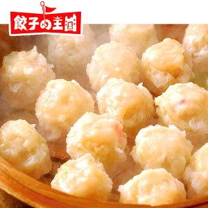 上好海老焼売(シャンハオえびシュウマイ)8個[餃子の王国]