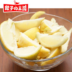冷凍カットレモン 500g [餃子の王国]