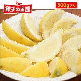 冷凍カットレモン 500g_カット済なので、そのまま使える!デトックスウォーターや揚げ物の添え物として重宝します。炭酸水にレモンを入れれば、レモンソーダに![餃子の王国]