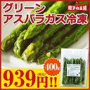 [餃子の王国]グリーンアスパラガス(冷凍)400g