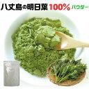 八景島産 明日葉茶(あしたば)100%!青汁 粉末 70g【送料無料】水に溶かしてまぜるだけ!健康を気遣うあなたに。…