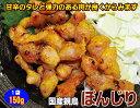 [餃子の王国]【国産親鳥 ぼんじり】味付きなので、簡単♪焼くだけ!150g