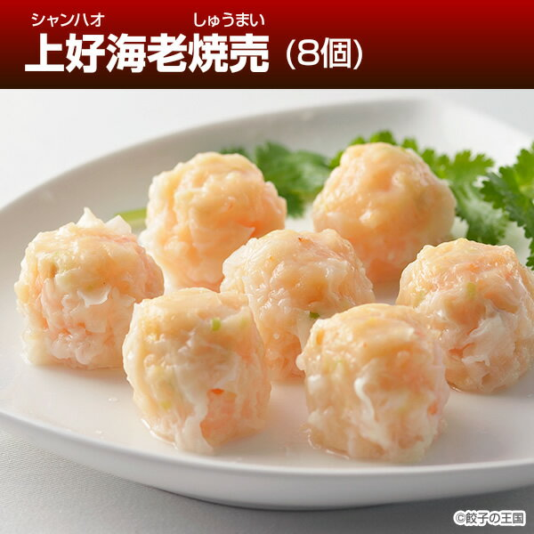 [餃子の王国]上好海老焼売(シャンハオえびシュウマイ)8個