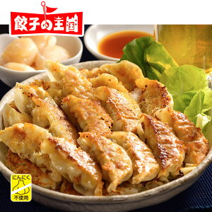 ほたて生餃子 15個 国産ホタテを贅沢に使った、旨味たっぷりの海鮮餃子です(ニンニク不使用)[餃子の王国]