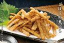[餃子の王国]【ごぼうの天ぷら 230g】サックサク!おやつやおつまみにぴったり
