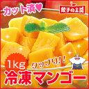 [餃子の王国]【冷凍 マンゴー 1kg】面倒な皮むき不要!カット済「生」のマンゴーをひと口サイズにカットしてそのまま急速冷凍しました冷凍 フルーツ