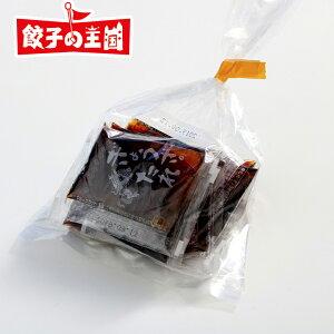 【餃子のタレ 11g】10コ入餃子とよく合う当店オリジナル!使い切りタイプ10回分[餃子の王国]