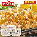 【送料込】工場直売生餃子 72個!(24個×3パック)国産野菜に、九州産豚肉100%使用し熊本の自社工場で製造(安心素…